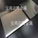 迈腾金属纯钼片,热压焊头用钼片,高温路用钼片