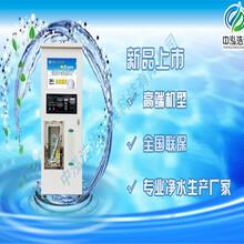 自动售水机加盟