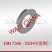WASI供應A2DIN7349重型加厚墊圈