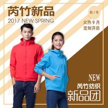 福建聚会活动服装制作厂家南平聚会活动服装做加工厂