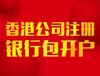 合肥香港公司注册哪家好?