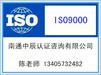 南通ISO9000认证南通认证服务