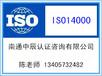 南通ISO14001认证-南通认证机构