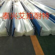 山东滨州艾珀耐特采光板生产厂家图片