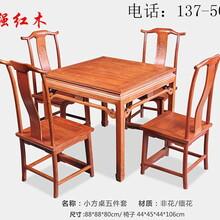 海强红木明式小方桌缅花5件套