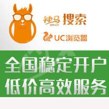 山东兴奥集团uc浏览器神马搜索推广开户