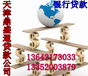 天津房屋抵押贷款种类多元化