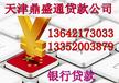 天津房屋抵押贷款一站式服务