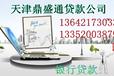天津房产抵押贷款的文章天津房产抵押贷款