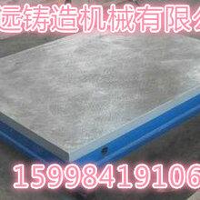 铸铁平台,检验平台,划线平台,焊接平台铸铁平板介绍