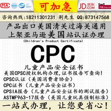 巴克球办理CPC认证巴克球CPSC认证CPSIA报告CPC证书图片