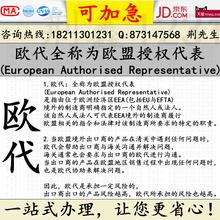 欧盟代理人认证办理欧代认证亚马逊要求提供欧代认证可加急ECREP图片