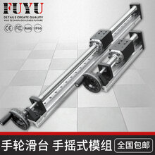 手輪式絲桿直線模組,直線滑臺批發,直線導軌模組制造商-福譽科技