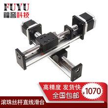 滾珠絲桿十字滑臺,兩軸滑臺模組,xy直線滑臺生產廠家-福譽科技圖片