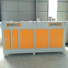 UV光氧净化器设备有机废气处理设备光解氧化臭气处理设备
