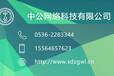 提供一站式网站建设服务-潍坊高端网站定制建设
