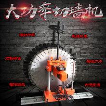 吉林永吉切墙机专业铲墙机器价格#中国日报