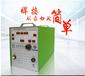 广东铝材焊接设备厂家,多功能铝焊机HS-ADS04
