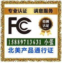 无线蓝牙音箱耳机办理FCC-IDREDCE认证产品检测报告可加急