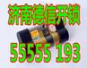 济南市历下区开锁公司换锁芯,历下区换锁芯,换c级锁芯