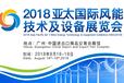 2018亞太風能技術及設備展覽會