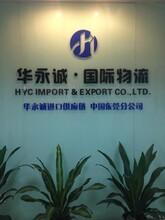 化工品进口商检代理公司