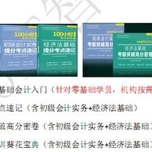 惠州初级会计职称培训哪里好方圆教育
