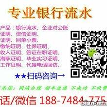 上海代办工资行流水,上海代办在职证明,银行资信证明