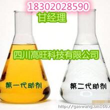 高旺环保油助燃剂甲醇燃料添加剂价格订购电话广州经销商
