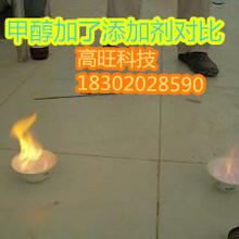 广州甲醇燃料添加剂绿色能源产品高旺环保油助燃剂节能环保