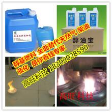 通用型甲醇燃料助燃剂醇基增热稳定剂无色无味环保节能厂家直销