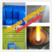 厂家直销高热值生物醇油添加剂醇基助燃剂提高火力专用燃料环保节能