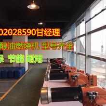 高旺甲醇燃料燃烧机工业专用甲醇燃烧机经久耐用省油火力猛