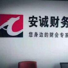 镇江注册公司一般纳税人申请代帐行业领跑者安诚财务就找刘会计