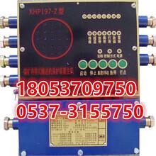 KHP197-Z矿用带式输送机保护装置主机增强了面板控制功能