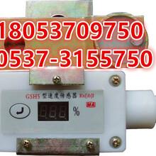 GSH5速度传感器国内专业的传感器生产和销售厂家