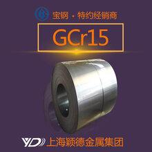 畅销钢材GCr15各类冷轧钢带钢带规格齐全质量保证现货热销中