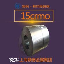 上海颖德供应优质钢带15CrMo现货批发量大从优质量保证