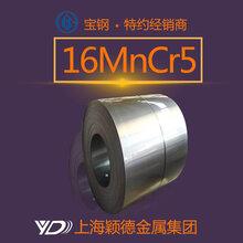 上海颖德特价批发供应优质16MnCr5钢带现货热销,量大从优