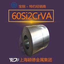 颖德宝钢畅销钢材60Si2CrVA钢带规格齐全现货热销中