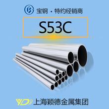 颖德供应S53C钢管现货厂家直销品质保证