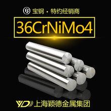 上海颖德36CrNiMo4钢棒真诚价格质量