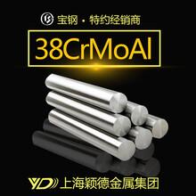 颖德金属厂家直销38CrMoAl钢棒正品