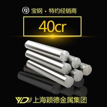 上海颖德生产定做厂家批发40Cr钢棒厂家直销