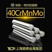 现货供应40CrMnMo钢棒冷镦钢可加工