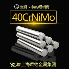 上海颖德40CrNiMo钢棒厂家直销