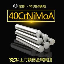 上海颖德40CrNiMoA钢棒冷镦钢可定做
