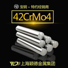 上海颖德42CrMo4钢棒厂家直销价格合理