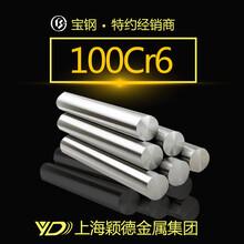 100Cr轴承钢规格齐全价格优惠可加工
