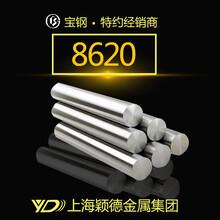 颖德销售8620钢材钢棒规格齐全